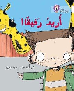 Collins Big Cat Arabic - I Want a Companion: Level 10