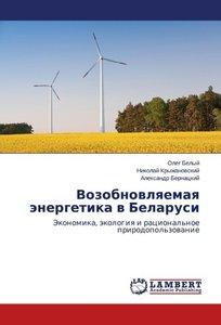 Vozobnovlyaemaya energetika v Belarusi