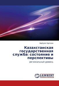 Kazakhstanskaya gosudarstvennaya sluzhba: sostoyanie i perspekti