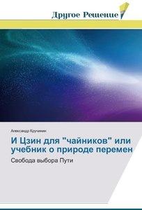 """I Tszin dlya """"chaynikov"""" ili uchebnik o prirode peremen"""
