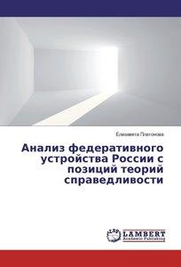 Analiz federativnogo ustrojstva Rossii s pozicij teorij spravedl