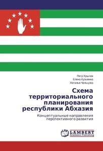 Shema territorial'nogo planirovaniya respubliki Abhaziya