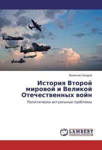 Istoriya Vtoroj mirovoj i Velikoj Otechestvennyh vojn