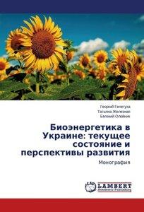 Bioenergetika v Ukraine: tekushchee sostoyanie i perspektivy raz