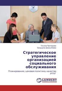 Strategicheskoe upravlenie organizaciej social\'nogo obsluzhivan