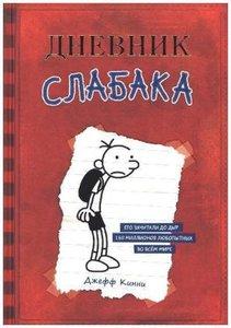 Dnevnik slabaka 01