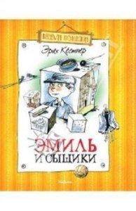 Emil i syshiki