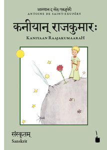 Kaniyaan RaajakumaaraH, Der kleine Prinz - Sanskrit
