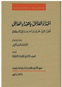 Iqtida al-gafil bi-htida al-aqil