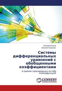 Sistemy differentsial'nykh uravneniy s obobshchennymi koeffitsie