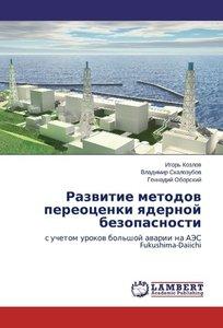 Razvitie metodov pereotsenki yadernoy bezopasnosti