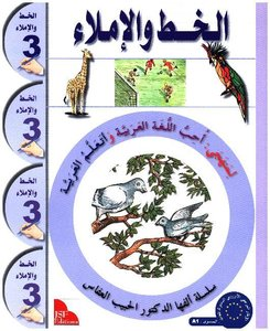Ich lerne Arabisch 3. Schreibheft