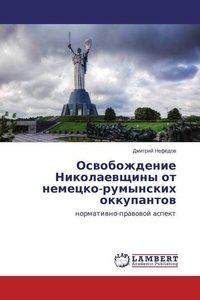 Osvobozhdenie Nikolaevshchiny ot nemetsko-rumynskikh okkupantov