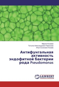 Antifungal\'naya aktivnost\' jendofitnoj bakterii roda Pseudomon