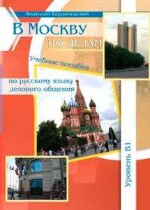 V Moksvu po delam / Geschäftlich nach Moskau