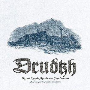 A Few Lines In Archaic Ukrainian (Digipak)