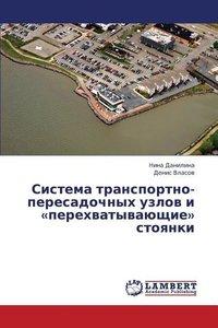 Sistema transportno-peresadochnykh uzlov i «perekhvatyvayushchie