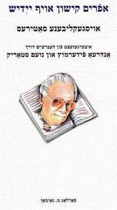 Efroim Kishon af yidish