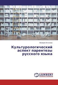 Kul\'turologicheskij aspekt parentezy russkogo yazyka