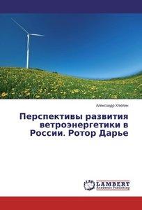 Perspektivy razvitiya vetrojenergetiki v Rossii. Rotor Dar\'e