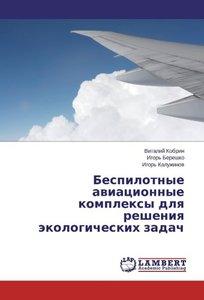 Bespilotnye aviacionnye komplexy dlya resheniya jekologicheskih