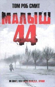 Malysh 44