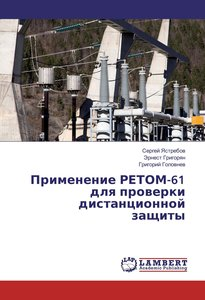 Primenenie RETOM-61 dlya proverki distancionnoj zashhity