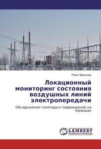 Lokacionnyj monitoring sostoyaniya vozdushnyh linij jelektropere