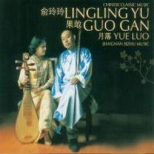 Yue Luo-Jiangnan Shizu Music