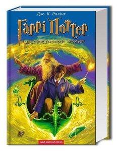 Garri Potter i napivkrovnyj prync