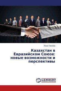Kazahstan v Evrazijskom Sojuze: novye vozmozhnosti i perspektivy