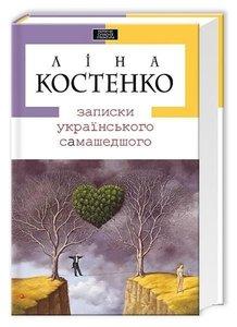 Zapiski Ukrains'kogo Samashedshogo