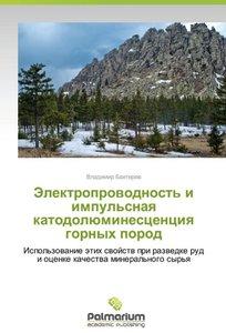 Elektroprovodnost' i impul'snaya katodolyuminestsentsiya gornykh