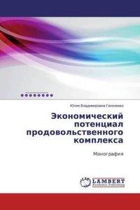 Jekonomicheskij potencial prodovol'stvennogo komplexa