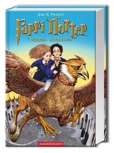 Garri Potter i v'jazen' Azkabanu
