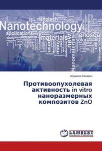Protivoopukholevaya aktivnost' in vitro nanorazmernykh kompozito