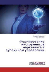 Formirovanie instrumentov marketinga v publichnom upravlenii