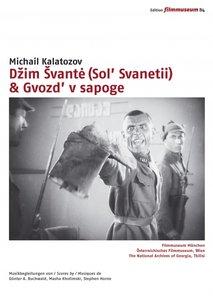Dzim Svante (Sol' Svanetii) & Gvozd' v sapoge