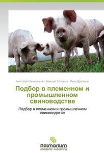 Podbor v plemennom i promyshlennom svinovodstve