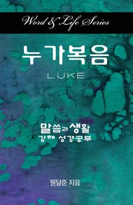Word and Life Luke Korean