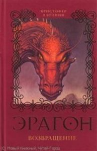 Eragon.Vozvrashhenie