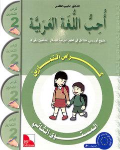 Ich liebe Arabisch 2