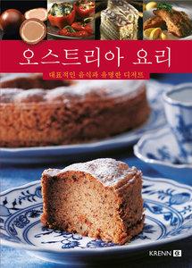 Österreichische Küche koreanisch