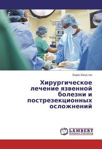 Hirurgicheskoe lechenie yazvennoj bolezni i postrezekcionnyh osl