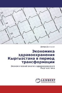 Jekonomika zdravoohraneniya Kyrgyzstana v period transformacii