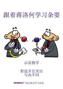 Jonglieren lernen mit Jongloro (chinesisch)