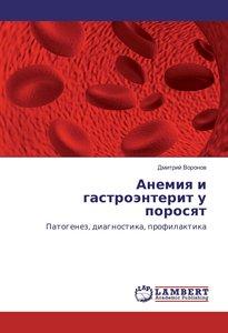 Anemiya i gastrojenterit u porosyat