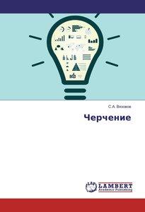 Cherchenie
