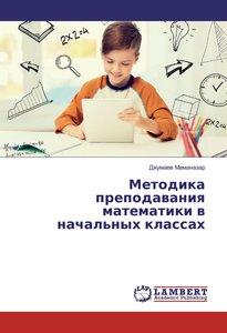 Metodika prepodavaniya matematiki v nachal\'nyh klassah