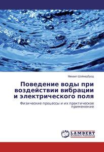 Povedenie vody pri vozdejstvii vibracii i jelektricheskogo polya